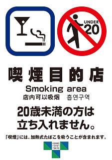 喫煙目的店.jpg
