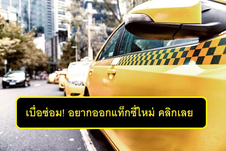 ออกแท็กซี่ป้ายแดง มีขั้นตอนอย่างไร