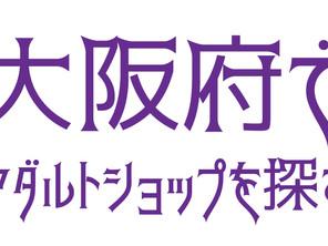 大阪府のアダルトショップ
