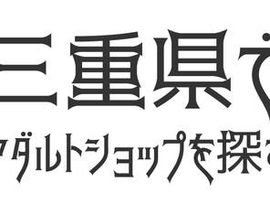 三重県のアダルトショップ