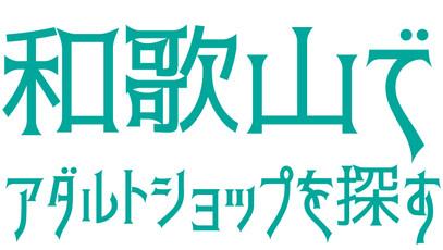 和歌山県のアダルトショップ