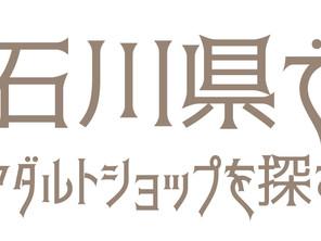 石川県のアダルトショップ