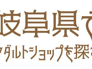 岐阜県のアダルトショップ