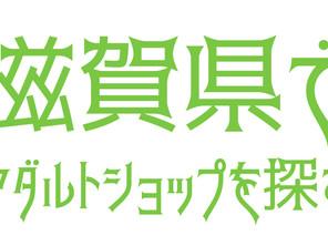 滋賀県のアダルトショップ
