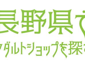 長野県のアダルトショップ
