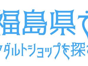 福島県のアダルトショップ