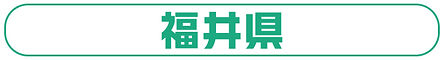 福井県.jpg
