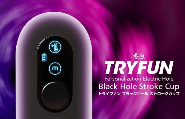 TRYFUNブラックホール ストロークカップ.jpg