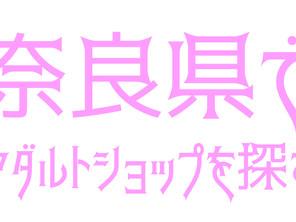 奈良県のアダルトショップ