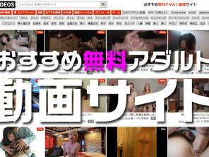 エロ動画無料で見放題!