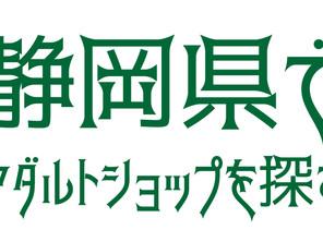 静岡県のアダルトショップ