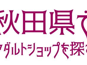 秋田県のアダルトショップ