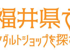 福井県のアダルトショップ