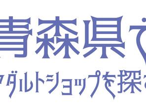 青森県のアダルトショップ