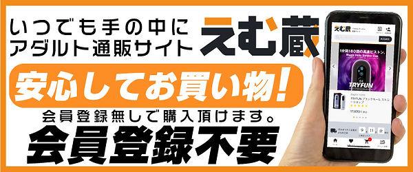 アダルト通販サイト えむ蔵.jpg