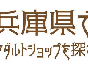 兵庫県のアダルトショップ