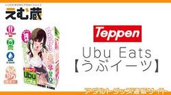 Teppen Ubu Eats【うぶイーツ】