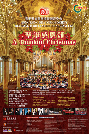 Hong Kong Oratorio Society Diamond Jubilee Concert