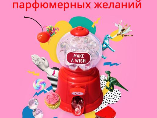 Исполнение парфюмерных желаний