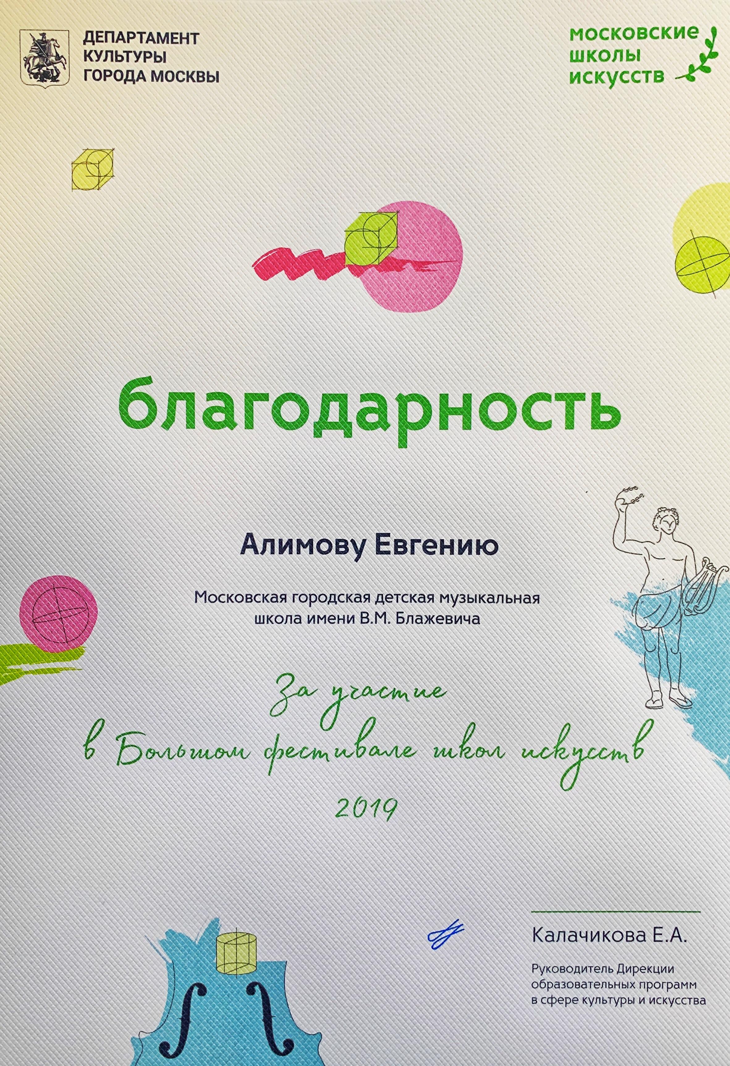 Алимов Евгений труба