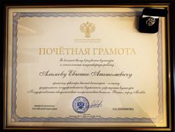 Почетная грамота Алимов Евгений труба