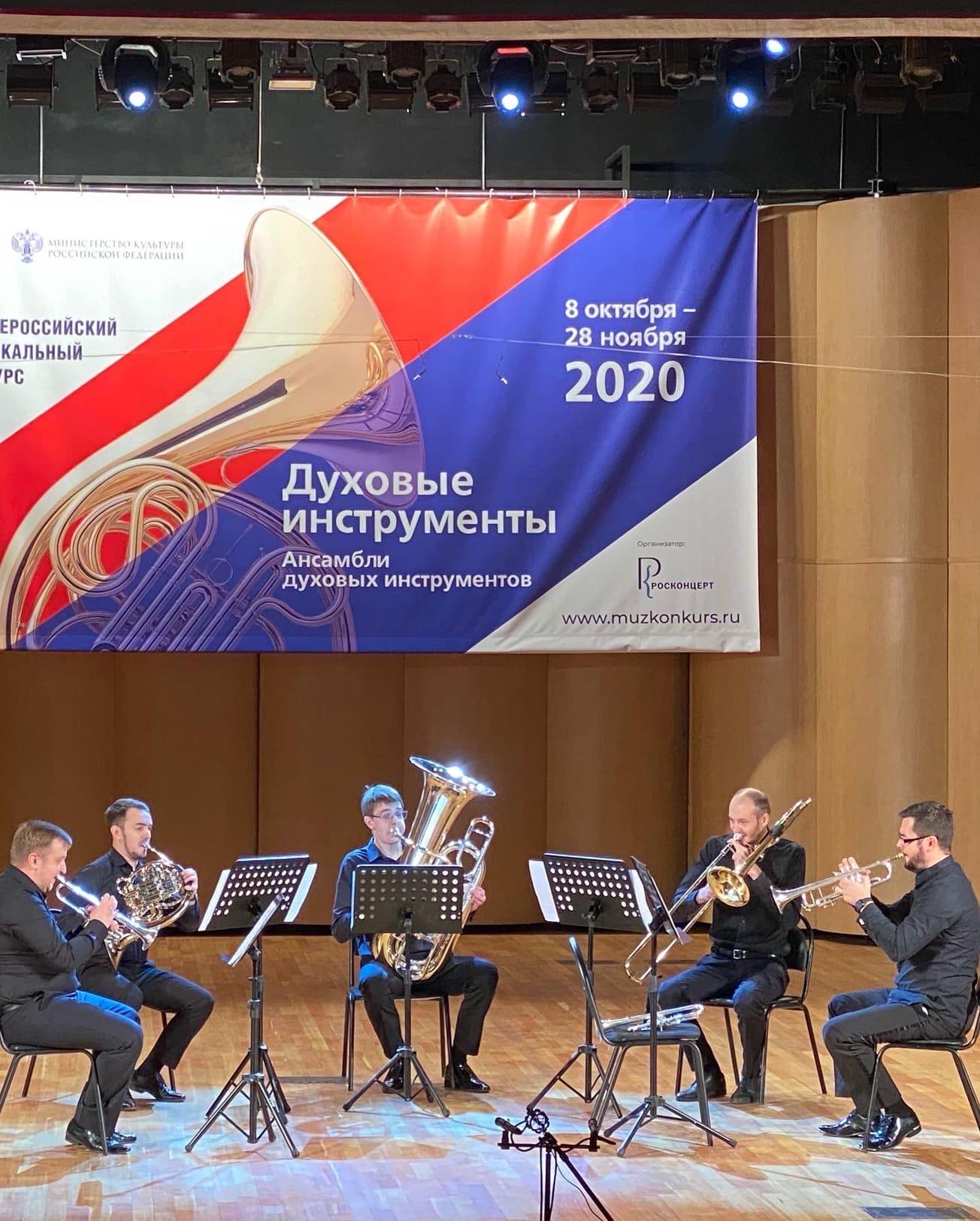 Moscow Symphony brass