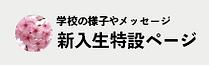 新入生特設ページ.png