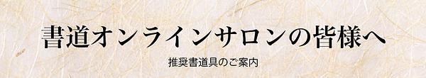 オンラインサロンのコピー.png