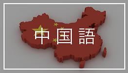 中国語.png