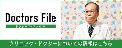 【リンクバナー】ドクター紹介記事_池袋なごみクリニック様.jpg