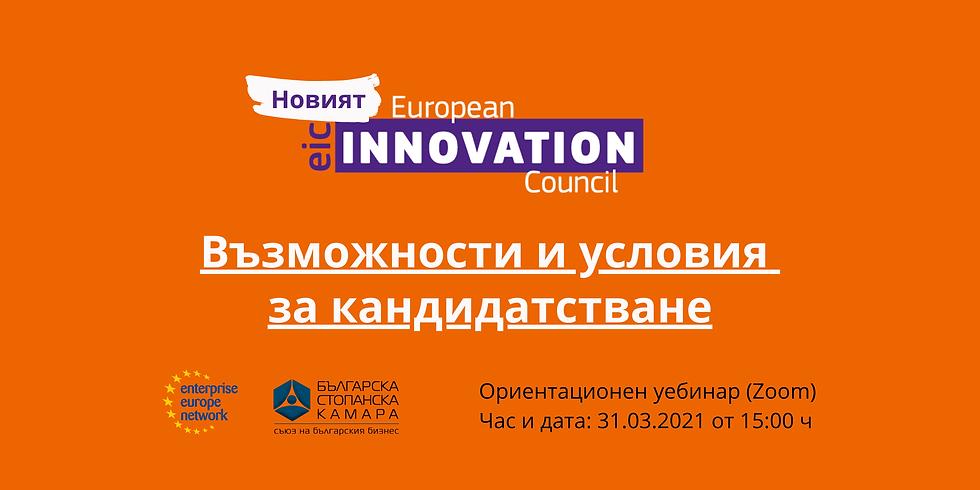 Новият European Innovation Council