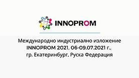 Международно индустриално изложение INNOPROM 2021