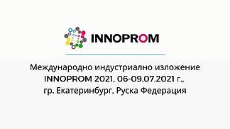 """Във връзка с изпълнението на дейностите по Проект BG16RFOP002-2.052-0002 """"Участие на МСП на международни панаири, изложби и конференции в страната и чужбина"""", Изпълнителна агенция за насърчаване на малките и средните предприятия (ИАНМСП) има удоволствието да Ви покани да вземете участие в Международно индустриално изложение INNOPROM 2021, което ще се проведе в периода 06-09.07.2021 г., гр. Екатеринбург, Руска Федерация.  Изложението се провежда ежегодно от 2010 г. насам и е основната индустриална, търговска и експортна платформа в Русия и един от ключовите проекти, които Министерството на промишлеността и търговията на Руската федерация подкрепя. Около 80% от посетителите на изложението са професионални купувачи от цял свят и специалисти от индустриални предприятия, които взимат решения за въвеждане на нови продукти и технологии в производството.  В последното издание през 2019 г. своята продукция са представили над 600 изложители, сред които Siemens, Fanuc, Kuka, ABB, Autodesk и други лидери в производството. Събитието е посетено от над 43 000 професионалисти от над 90 страни.  Основната тема на тразгодишното издание е """"гъвкаво"""" производство, а страна партньор е Италия.  По време на изложбените дни ще се проведе и Седмото руско-китайско експо, където ще бъдат представени актуални руско-китайски проекти, търговско-икономическите и инвестиционни потенциали на двете страни.  В изложението могат да се включат предприятия от следните сектори на икономиката: металургия, химическа и добивна промишленост, енергетика и машиностроене.  За участие в изложението, Предприятията трябва да отговарят на следните изисквания:      1) Предприятието не участва за собствена сметка в конкретната проява;     2) Предприятието да притежава Код на икономическа дейност (КИД), съгласно условията за допустимост на ОПИК. Представя се Удостоверение за КИД на предприятието, издадено от Националния статистически институт за предходната приключила финансова година, в оригинал или заверено копие с т"""