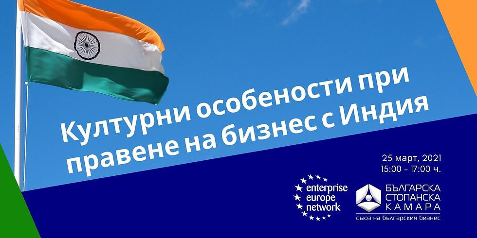 Културни особености при правене на бизнес с Индия