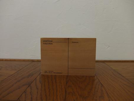 Joseph Beuys 作 『Holtzpostekarte』