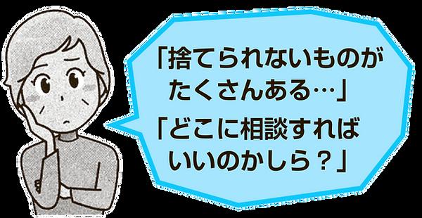 相談者のイラスト