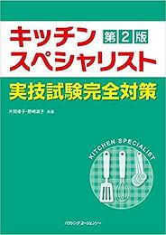 キッチンスペシャリスト実技試験対策_.jpg