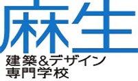 麻生建築&デザイン専門学校ロゴ.jpg