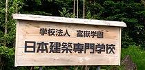 日本建築専門学校.jpg