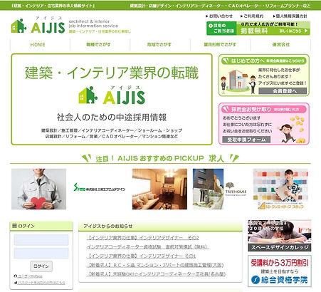 アイジス(サイト画面).jpg