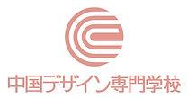 中国デザイン専門学校ロゴ.jpg