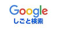 Googleしごと検索.jpg