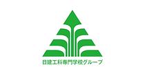 日建工科専門学校グループ.png