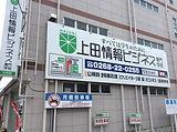上田情報ビジネス専門学校.jpg