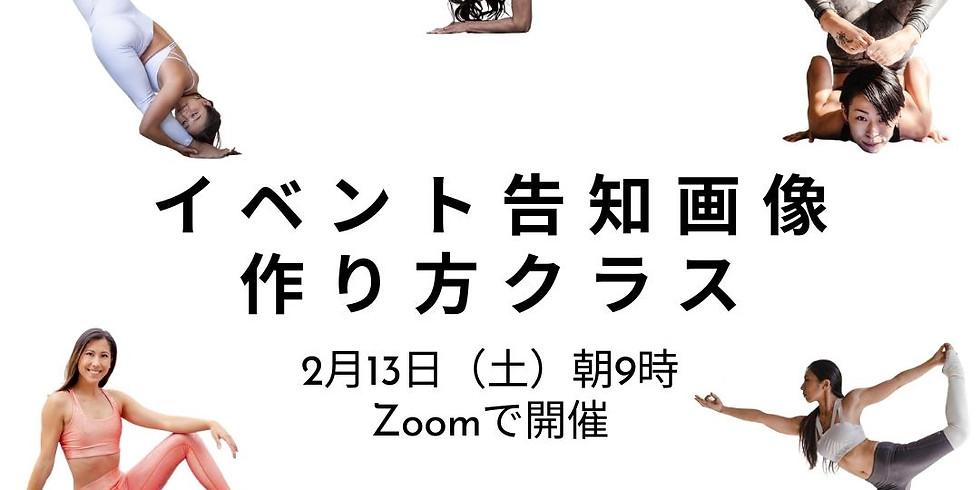 イベント告知画像作り方クラス 2/13