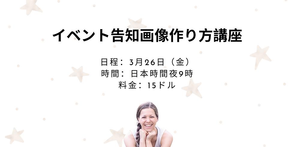 イベント告知画像作り方クラス 3/26