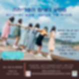 מסע נשים הפריחה (5).png