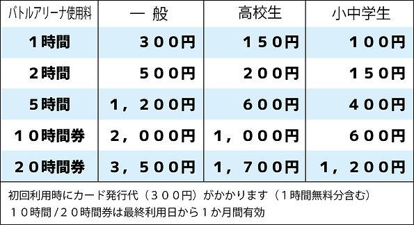料金表-2.jpg
