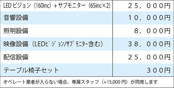 料金表-4.jpg