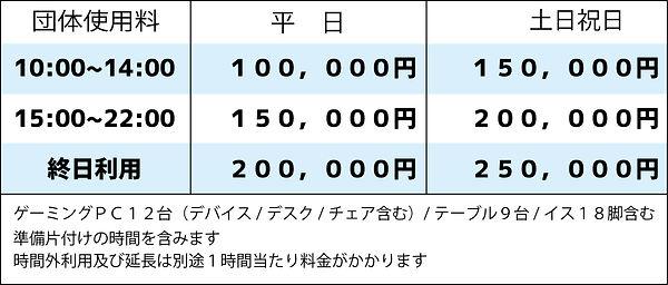 料金表-3.jpg